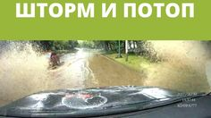 😵Москва сегодняшний шторм (30.06.) Буря, последствия.
