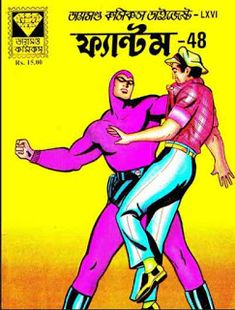 Bangla Comics, Indrajal Comics, Phantom Comics, Free Kindle Books, Any Book, Bollywood, Films, Posters, Reading