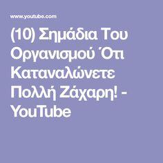 (10) Σημάδια Του Οργανισμού Ότι Καταναλώνετε Πολλή Ζάχαρη! - YouTube