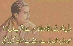 Images for islamic poetry Nice Poetry, Love Poetry Urdu, Urdu Poetry Romantic, Sufi Quotes, Urdu Quotes, Poetry Quotes, Iqbal Quotes, Qoutes, Iqbal Poetry