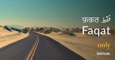 Ab kya faida in raato ka Fakat ek khvab ke liye karte the raat ka intazar ab vo khvab hi nhi rha Unusual Words, Rare Words, Unique Words, Cool Words, Urdu Words With Meaning, Hindi Words, Urdu Love Words, Word Meaning, Foreign Words