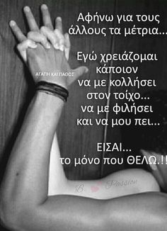 Και γω το εχω!! Favorite Quotes, Best Quotes, Love Quotes, Inspirational Quotes, Naughty Quotes, Greek Words, Quotes By Famous People, Greek Quotes, Couple Quotes
