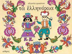 Free e-books gia to nipiagogeio Greek History, Nursery School, Baby Play, I School, Audio Books, Smurfs, My Books, Literature, Kindergarten