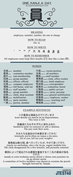 Learn one Kanji a day with infographic - 員 (in): http://japanesetest4you.com/learn-one-kanji-a-day-with-infographic-%e5%93%a1-in/