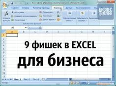 Девять малоизвестных фишек для бизнеса в Excel Microsoft Excel, Microsoft Office, Data Science, Study Tips, Self Development, Business Marketing, Self Improvement, Helpful Hints, Finance
