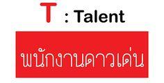 T: Talent