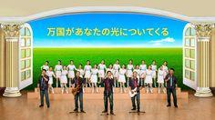 全能神教会中国語合唱団『万国があなたの光についてくる』