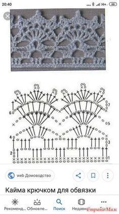Crochet Border Patterns, Crochet Lace Edging, Crochet Quilt, Crochet Stitches Patterns, Crochet Diagram, Crochet Chart, Knitting Patterns, Hand Embroidery Videos, Crochet Curtains