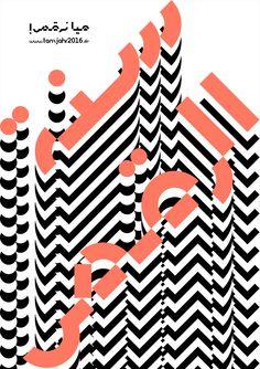 16 Designer + 3 Formen + 2 Farben = 16 Plakate für das Tanzjahr 2016