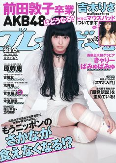 Kyary Pamyu Pamyu Kyary Pamyu Pamyu, Lady Gaga, Japanese Fashion, Cosplay Costumes, Playboy, Asian Girl, Kawaii, Photoshoot, Sexy