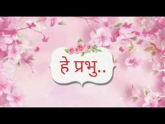Suvichar - He Prabhu. Good Morning Video Songs, Good Morning Gif, Good Morning Wishes, Good Morning Images, Good Morning Hindi Messages, Good Morning Krishna, Suvichar In Hindi, Radha Krishna Quotes, Heart Touching Shayari