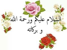 Islamic Images, Islamic Pictures, Morning Dua, Muslim Greeting, Assalamualaikum Image, Jumma Mubarak Images, Doa Islam, Islam Quran, Islamic Quotes Wallpaper