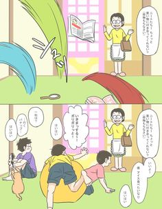 Izanami Uri's media statistics and analytics Osomatsu San Doujinshi, Dhmis, Eddsworld Comics, Irish Art, Ichimatsu, Fanart, Cute Anime Guys, Funny Love, Vocaloid