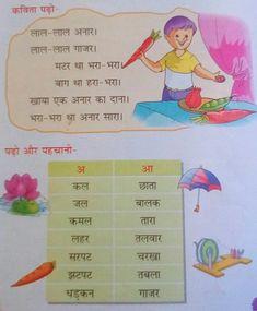 Kindergarten Writing Activities, Curriculum, Homeschool, Abstract Pencil Drawings, Learn Hindi, Hindi Worksheets, Banana Fruit, Grade 1, Language