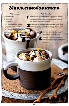 Smoothie Drinks, Smoothie Recipes, Coffee With Alcohol, Good Food, Yummy Food, Winter Drinks, Cooking Recipes, Healthy Recipes, Saveur