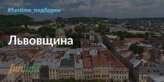 Подборка самых колоритных мест в Львовской области.