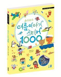 신나는 스티커 세상 ➀ 아기자기 여름이야기 스티커 1000