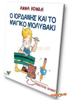 Παιδικό βιβλίο Ο Ιορδάνης και το μαγικό μολυβάκι - Άννα Κόνδη Ο Ιορδάνης και το μαγικό μολυβάκι - Άννα Κόνδη Τίτλος: Ο Ιορδάνης και το μαγικό μολυβάκιΣυγγραφέας: Ά�