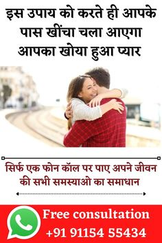 """Are you suffering from the question """"How to get my lover back ?"""" then come to Love Guru Nikhil to solve any kind of love related issues of your life. He is the best in astrology and will fill your life with more love than ever before. He will help to get your love soon. Love Guru Nikhil is the best choice in India to solve love related problems in your Life.#loveproblemsolution #loveproblemspecialist #loveproblemsastrologer #astrology #love #pyarpanekeupay #astrologer #specialist"""