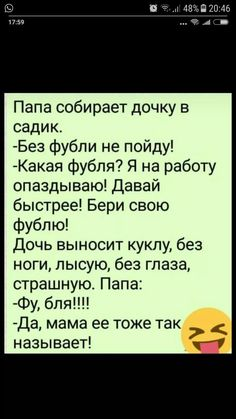 Наши любимые игрушки. Life Humor, Man Humor, Russian Jokes, Happy Memes, Funny Expressions, Funny Phrases, Simple Words, Funny Moments, Puns