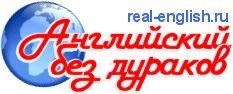 Бесплатные уроки английского языка онлайн на «Английском без дураков» Learning English, Learn English
