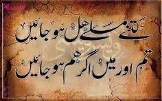 #UrduPoetry - Twitter Search Urdu Quotes, Urdu Poetry, Hd Wallpaper, Sad, Search, Twitter, Funny, Wallpaper In Hd, Wallpaper Images Hd