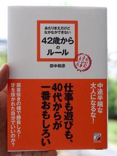田中和彦の「あたりまえだけどなかなかできない 42歳からのルール」