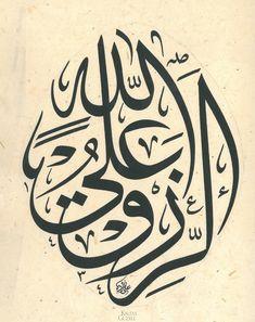 © Osman Çiçek - Levha - Rızık Allah'tandır
