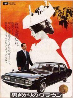 「グッとくる自動車広告 (1970年代前半 トヨタ編)」チョーレルのブログ記事です。自動車情報は日本最大級の自動車SNS「みんカラ」へ!
