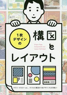 Single-Page Composition and Layout Technique Japan Graphic Design, Japanese Poster Design, Japan Design, Book Design Layout, Print Layout, Web Design, Logo Design, Presentation Board Design, Article Design