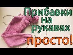 Как сделать прибавки при вязании спицами - YouTube
