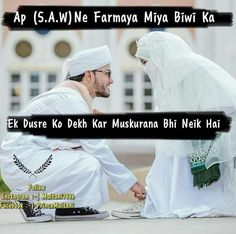 Sona♥ Best Couple Quotes, Muslim Couple Quotes, Muslim Love Quotes, Couples Quotes Love, Sweet Love Quotes, Love Husband Quotes, True Love Quotes, Love My Husband, Islamic Love Quotes