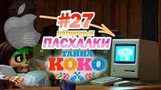 ТАЙНА КОКО: 5 неожиданных ПАСХАЛОК! | Пятничные пасхалки с Муви Маус #27...