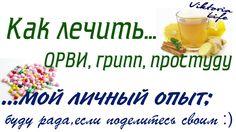 Как я лечу ОРВИ  #здоровье #лечение #ОРВИ #health #грипп #простуда #лекарства #народныеРецепты #народныеСредства