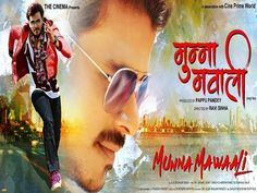 Munna Mawaali Bhojpuri Movie Full Details | Munna Mawaali Bhojpuri Movie First Look Poster Pramod Premi Yadav, Poonam Dubey Latest Bhojpuri Movie Munna Mawaali Official Trailer Download, and Watch Online... Read more » - Bhojpuri Movie Star Cast and Crew Details  IMAGES, GIF, ANIMATED GIF, WALLPAPER, STICKER FOR WHATSAPP & FACEBOOK