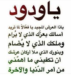 Quran Quotes Love, Quran Quotes Inspirational, Islamic Love Quotes, Muslim Quotes, Words Quotes, Islamic Phrases, Islamic Messages, Images Jumma Mubarak, Tafsir Coran