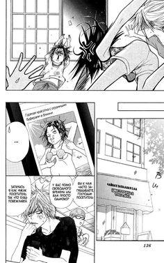 Читать онлайн мангу - Dengeki Daisy / Мобильная Маргаритка - Читать мангу онлайн…