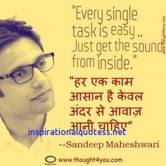 Motivational Quotes For Students In Hindi And English Sandeep