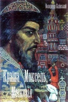 `````...     ФИЛЬМЫ и КНИГИ...... которые я взял бы...: КНИГИ - Країна Моксель, або Московія