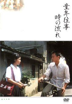 侯孝賢 / 童年往事 1985(台湾)