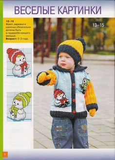 This Pin was discovered by Eka Knitting For Kids, Baby Knitting Patterns, Knitting Stitches, Knitting Designs, Baby Patterns, Baby Girl Crochet, Knit Or Crochet, Crochet For Kids, Knitting Squares