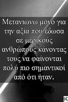 Greek quotes (facebook) Bad Quotes, Advice Quotes, Greek Quotes, Quotes To Live By, Love Quotes, Unique Quotes, Amazing Quotes, Inspirational Quotes, Motivational Quotes
