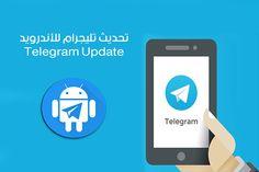تحميل تحديث تليجرام الجديد للأندرويد تطبيق التليجرام عربي للموبايل 2019 Telegram Update Gaming Logos Nintendo Switch Logos
