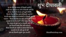 Diwali Poem in Hindi : दिवाली पर हिंदी कविता Diwali Poem, Diwali Festival, Poems, Poetry, Verses, Poem