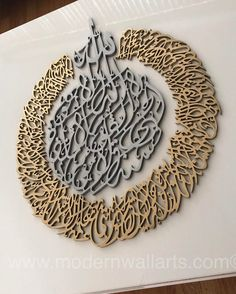 Ayatul Kursi Wall Art II in two-tone solid wood. Very intricately designed and masterfully hand carved, this exclusive art piece is a must have! A great state Islamic Decor, Islamic Wall Art, Wall Art Uk, Modern Wall Art, Ayatul Kursi, Arabic Calligraphy Art, Islamic Pictures, Color Combos, Just In Case
