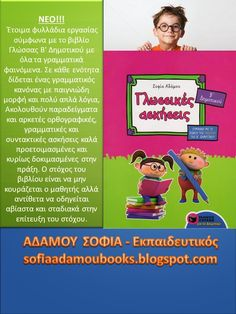 sofiaadamoubooks: ΕΠΑΝΑΛΗΠΤΙΚΑ ΦΥΛΛΑΔΙΑ School Staff, Activities, Education, Books, Cards, Libros, Book, Maps, Book Illustrations