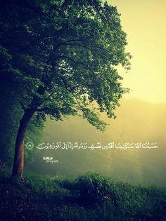 حسبنا الله سيؤتينا الله من فضله انا الى الله راغبون