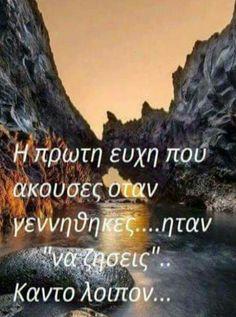 Ένα μικρό φως μπορεί να άρει ένα μεγάλο σκοτάδι. Life Code, Special Words, Greek Quotes, My Memory, Quote Posters, Meaningful Quotes, True Words, Deep Thoughts, Picture Quotes