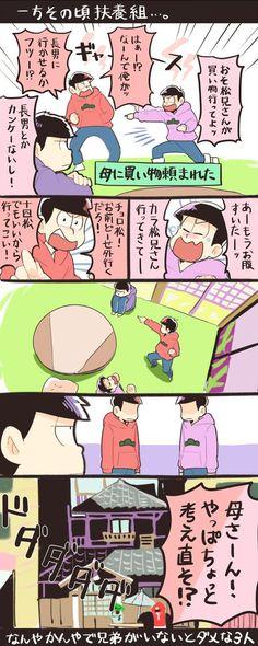 びーたま - 【おそ松さん】この二人と暮らすの絶対むりーッ!