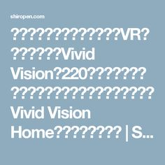 目の病気「弱視」を治療するVRツール開発の「Vivid Vision」220万ドルを資金調達。今年後半には自宅で治療できる「Vivid Vision Home」をリリース予定 | Seamless